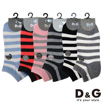 D&G橫條斑馬襪-D229 (女襪/襪子/短襪) (5.1折)