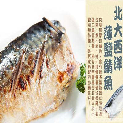 (正)挪威薄鹽鯖魚一夜干 (單位:片) (3.7折)