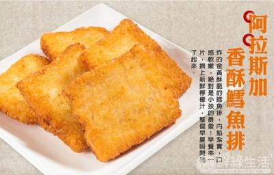 (正)阿拉斯加狹鱈魚排 (4.8折)