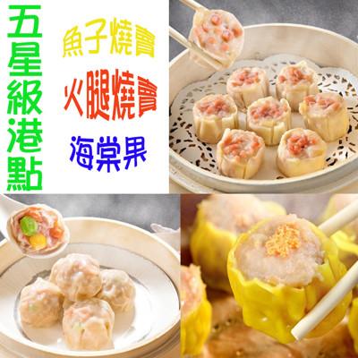 五星級港式點心~魚子燒賣,火腿燒賣,海棠果 (單位:包) (5.9折)
