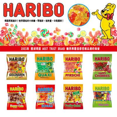 【德國HARIBO】哈瑞寶經典小熊軟糖系列 (7折)