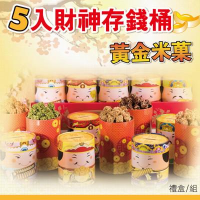 『有神快BUY』五路財神桶禮盒-黃金米果(5桶/組) (6.8折)