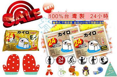 【冬天必備】台灣製 24小時 免搓揉 小熊暖暖包-10包/組 (4折)