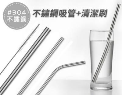 【遠離塑化劑】頂級304環保不銹鋼吸管四件組 (3.1折)