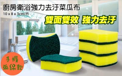 【超強清潔小幫手】手握式萬用雙面菜瓜布 (1.8折)