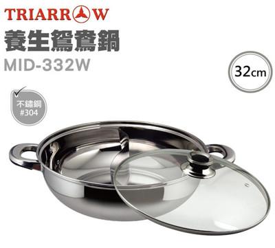 三箭牌304不銹鋼32CM養生鴛鴦鍋MID-332W (8.6折)
