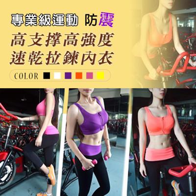 專業級運動高支撑高強度速乾拉鍊內衣 (4折)