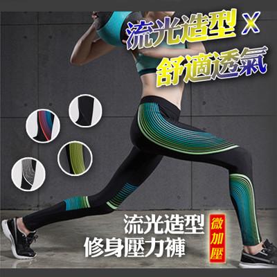 流光修身機能運動壓力褲 (3.5折)