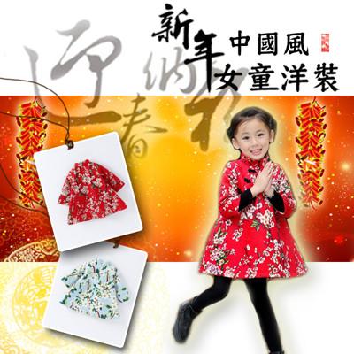 新年中國風女童洋裝(梅花款) (5.9折)
