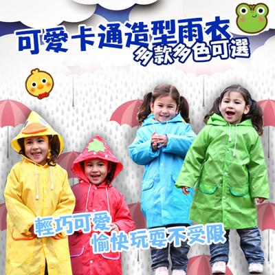 可愛卡通造型雨衣 (2.8折)