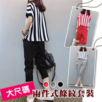 加大尺碼顯瘦條紋套裝 (4.4折)