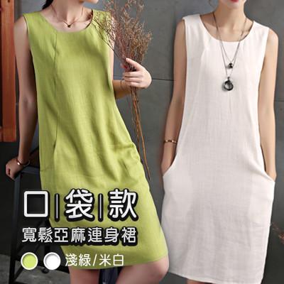 寬鬆亞麻連身裙口袋款 (7.1折)