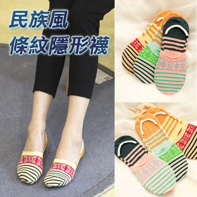民族風條紋隱形襪 (4.2折)