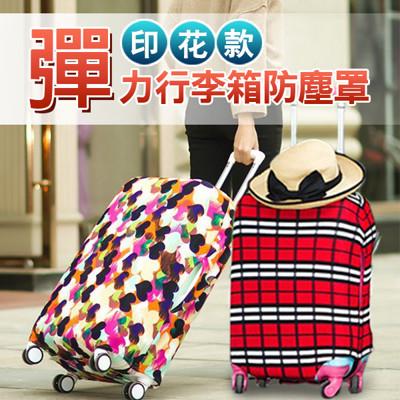 印花款彈力行李箱防塵罩S(18-20吋) (3.6折)