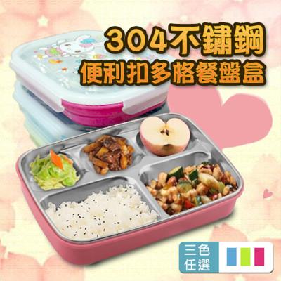 304不鏽鋼便利扣多格餐盤盒 (5折)