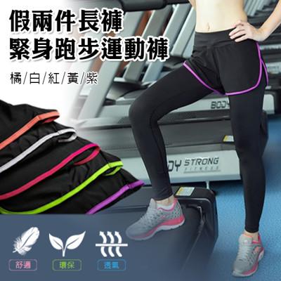 假兩件長褲速乾顯瘦跑步運動褲 (3折)