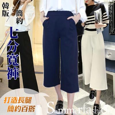 韓版簡約七分寬褲 (3.2折)