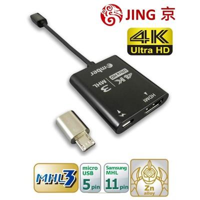 【Jing】4K手機轉電視同步播放,最高規格【MHL3】支援 Sony Z5/NOTE4/M8/M9 (5.6折)