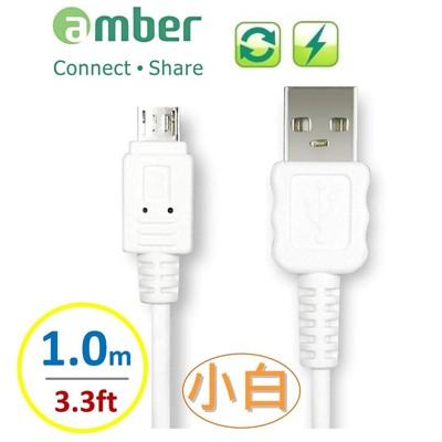 amber 安卓手機/平板快速充電線/傳輸線 適用Asus/sony/htc/小米/三星/長江等手機 (4.7折)