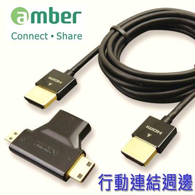 amber 4K HDMI 1.8M線材+HDMI轉接頭組合包 適用micro/mini HDMI (4.3折)