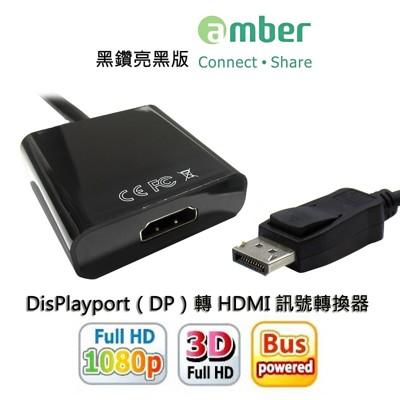 amber DisplayPort 轉HDMI訊號轉換器 DP轉HDMI螢幕線 支援聯想 DP顯卡 (4.6折)