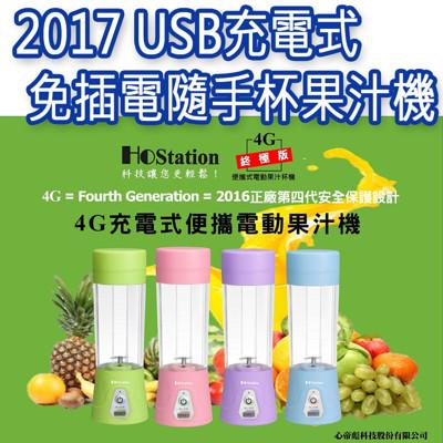 HoStation-豪站 4G免插電USB充電式便攜隨手杯電動果汁機 (5折)