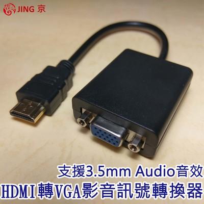 Jing 京徹HDMI to VGA+3.5mm音源 螢幕訊號轉接器 (5.4折)
