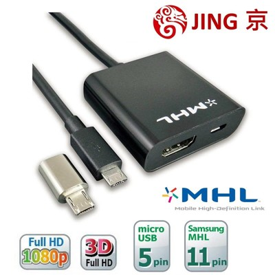 【JING京.MHL】MHL2 HDMI手機轉電視轉換器 micro USB 轉 HDMI 主動式 (5折)