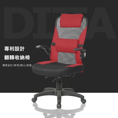 【DIJIA】A0048航空收納辦公椅/電腦椅 (4.4折)