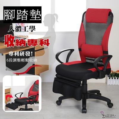 【DIJIA】休閒款護腰舒適辦公椅/電腦椅 (4.6折)