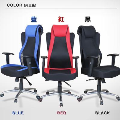 【DIJIA】五星級至尊辦公椅/電腦椅 (5.6折)