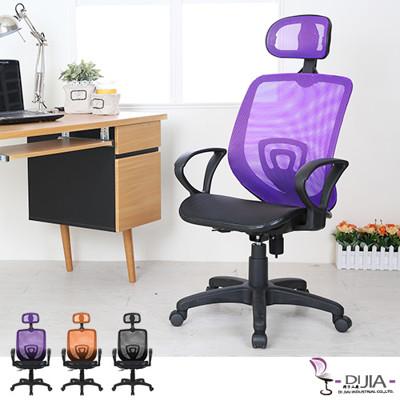 【DIJIA】佐藤高背全網辦公椅/電腦椅 (3.3折)