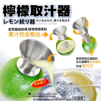 檸檬取汁器 18-8不鏽鋼 (4.2折)