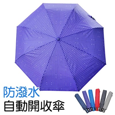 條紋防潑水自動開收傘 (5.9折)