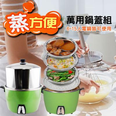蒸方便鍋蓋5件組 (5.2折)