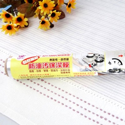 DIY防油汙保潔膜 (3折)