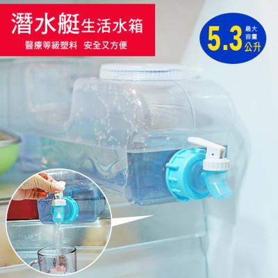 潛水艇生活水箱 (5.5折)