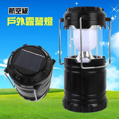 航空級太陽能戶外露營燈-6顆LED燈珠 (2.8折)