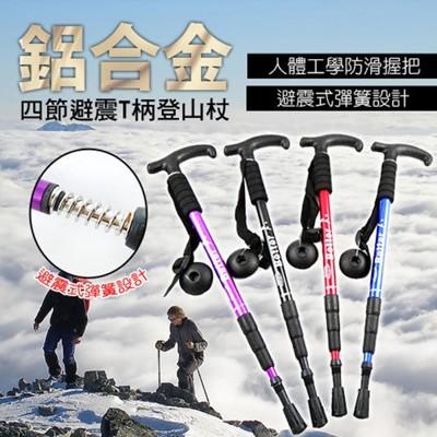 鋁合金彎柄四節式直柄登山杖 (2.4折)