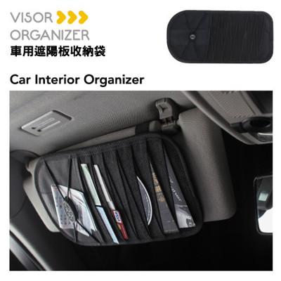 多功能車用遮陽板收納袋 (4.6折)
