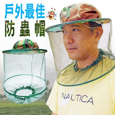 養蜂防蟲帽 (5.6折)