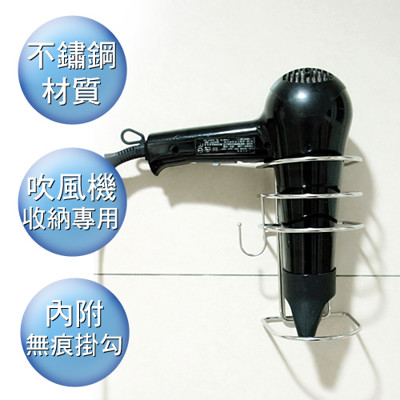 皇家不銹鋼吹風機架 (6.3折)