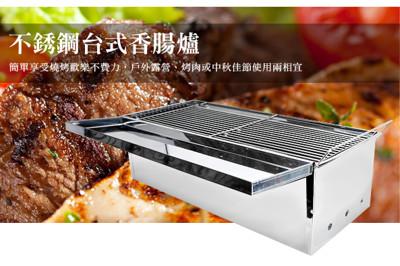 點秋香-Yes不鏽鋼台式香腸爐(2尺) (4.1折)