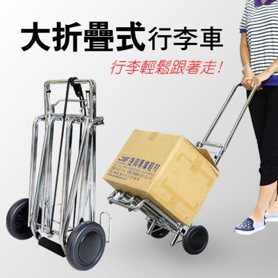 折疊式扁管大行李車 (5.3折)