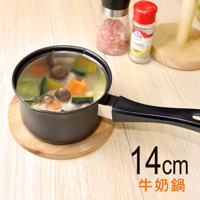 14cm廚寶輕食獨享牛奶鍋 (6折)