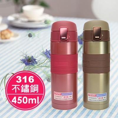 瑞齊士 316不鏽鋼兩用真空彈蓋杯450ml (5.7折)
