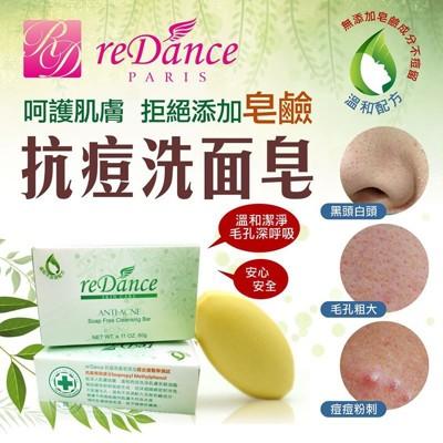 reDance瑞丹絲 抗痘洗面皂60g (5折)
