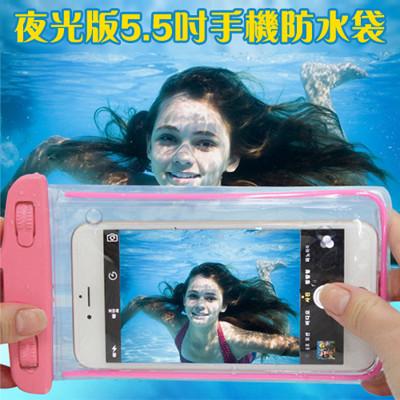 超炫夜光5.5吋手機防水袋 附頸掛吊繩 (1.7折)