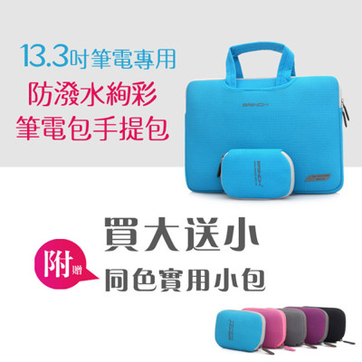 防潑水絢彩筆電包手提包 附贈配件小包 (3.2折)