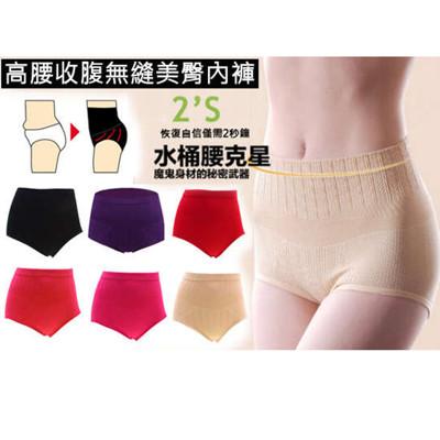 高腰收腹無縫美臀內褲 提臀褲 無痕內褲 (0.3折)